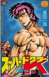 スーパードクターK(6) 漫画