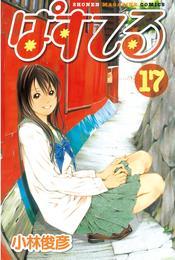 ぱすてる(17) 漫画