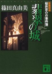 翡翠の城 建築探偵桜井京介の事件簿 漫画