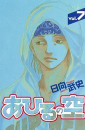 あひるの空(7) 漫画