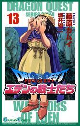 ドラゴンクエスト エデンの戦士たち13巻 漫画