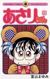 あさりちゃん(72) 漫画