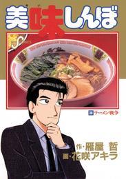 美味しんぼ(38) 漫画
