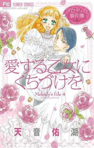 愛する乙女にくちづけを~メロディの事件簿4~ 漫画