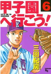 甲子園へ行こう!(6) 漫画