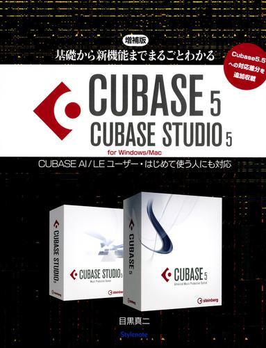 増補版・基礎から新機能までまるごとわかるCUBASE5/CUBASE STUDIO5 CUBASE AI/LEユーザー・はじめて使う人にも対応 漫画