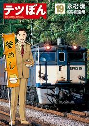 テツぼん(19) 漫画