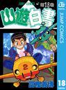 幽★遊★白書 18 漫画
