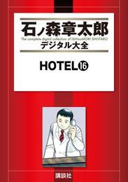 HOTEL(16) 漫画