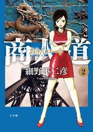 商人道(2) 漫画