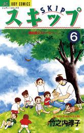 スキップ(6) 漫画