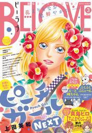 BE・LOVE 2017年3号2月1日号 [2017年1月14日発売] 漫画