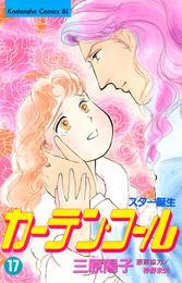カーテン・コール(17) 漫画