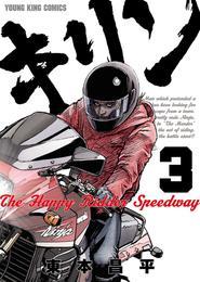 キリンThe Happy Ridder Speedway 3 漫画