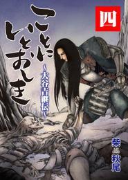 ことにいとおしき ~大谷吉継伝~ 4 漫画