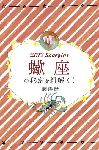 2017年の蠍座の秘密を紐解く! 漫画