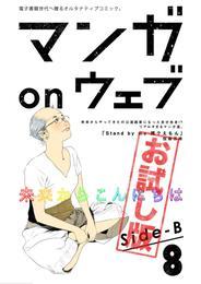 マンガ on ウェブ第8号 side-B 無料お試し版 漫画