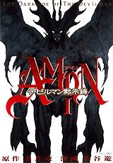 AMONデビルマン黙示録 (1-6巻 全巻) 漫画
