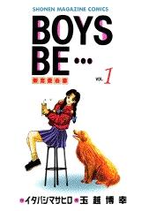 BOYS BE・・・ (1-32巻 全巻) 漫画