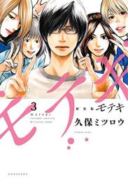 新装版 モテキ(1-3巻 全巻)
