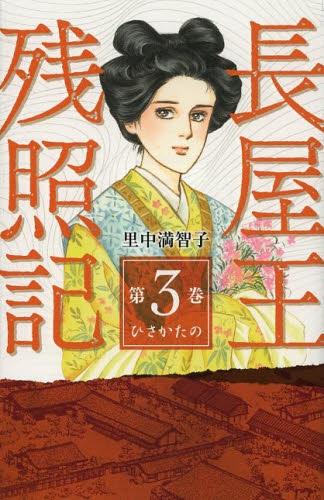 長屋王残照記 あおによし (1-3巻 全巻) 漫画