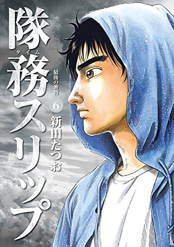隊務スリップ (1-6巻 最新刊) 漫画