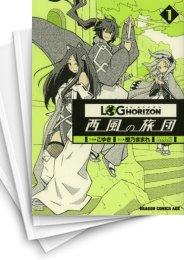 【中古】ログ・ホライズン〜西風の旅団〜 (1-9巻) 漫画