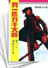 【中古】男一匹ガキ大将 (1-12巻) 漫画