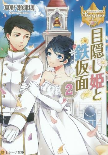 【ライトノベル】目隠し姫と鉄仮面 漫画