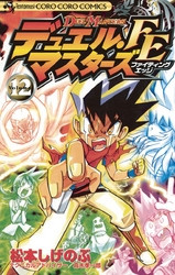デュエル・マスターズ FE(ファイティングエッジ) 12 冊セット全巻 漫画