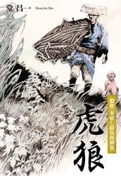 股旅・木枯し紋次郎画集 3 冊セット最新刊まで