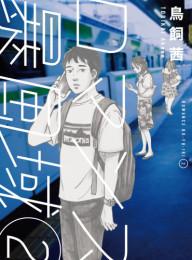 ロマンス暴風域 2 冊セット全巻