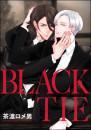 BLACK TIE(分冊版) 6 冊セット全巻 漫画