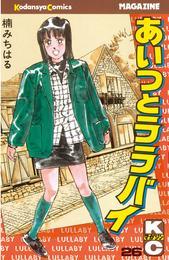 あいつとララバイ(26) 漫画