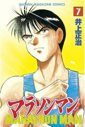マラソンマン(7) 漫画