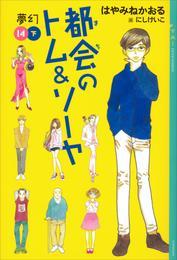 都会のトム&ソーヤ(14) 《夢幻》下巻 漫画