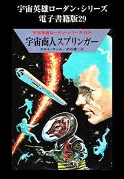 宇宙英雄ローダン・シリーズ 電子書籍版29 宇宙商人スプリンガー 漫画