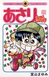 あさりちゃん(73) 漫画