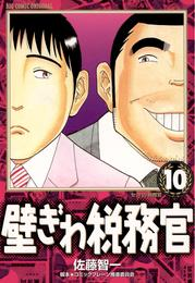 壁ぎわ税務官(10) 漫画