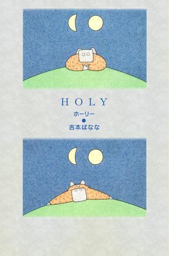 HOLY ホーリー 漫画
