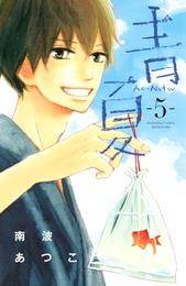 青Ao-Natsu夏(5) 漫画