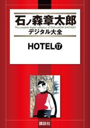 HOTEL(17) 漫画
