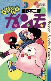 GU-GUガンモ(3) 漫画