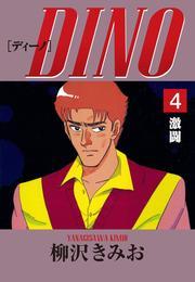 DINO(4)激闘 漫画