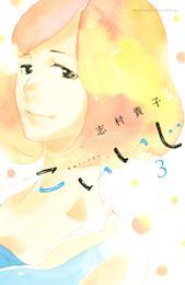 こいいじ(3) 漫画