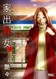 家出熟女 4 冊セット 最新刊まで