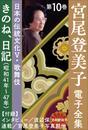 宮尾登美子 電子全集10『きのね/日記(昭和41年~47年)』 漫画