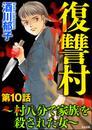 復讐村~村八分で家族を殺された女~(分冊版) 【第10話】 漫画