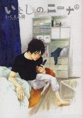 いとしのニーナ (1-4巻 全巻)