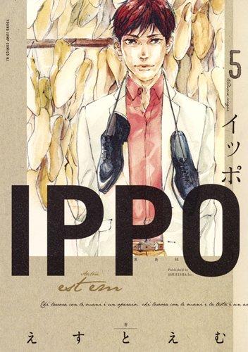 IPPO (1-5巻 最新刊) 漫画